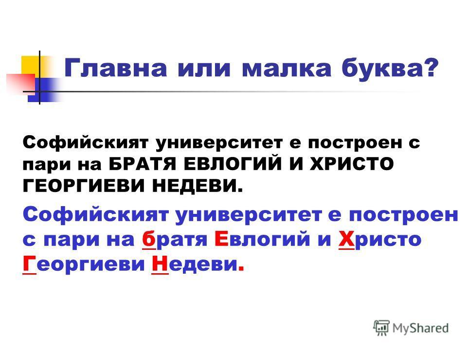 Главна или малка буква? Никола Иванович Фичев, известен повече като УСТА КОЛЬО ФИЧЕТО, е един от създателите на възрожденската монументална архитектура. Никола Иванович Фичев, известен повече като Уста Кольо Фичето, е един от създателите на възрожден