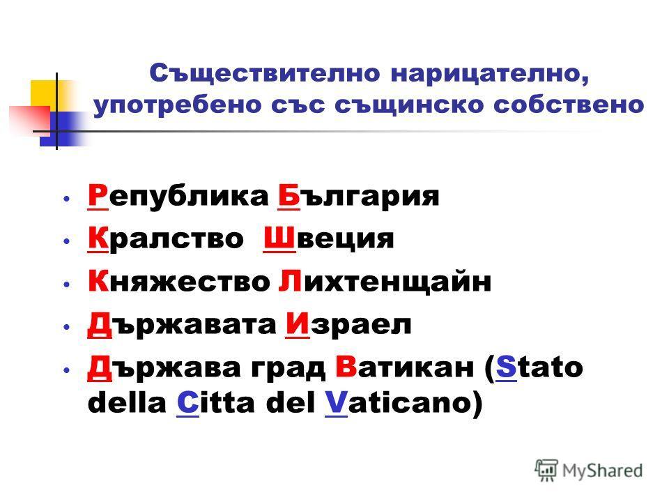 Съществително нарицателно, употребено като собствено 1. На изток България граничи с Черно море, а на запад – със Сърбия и Македония. 2. През 90-те години на ХХ век България беше на кръстопът между Изтока и Запада.