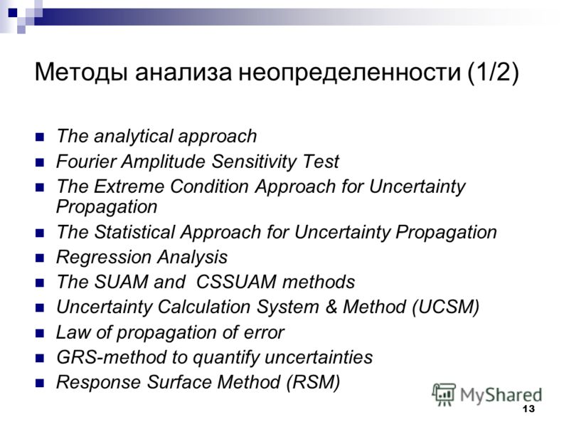 Методы анализа неопределенности (1/2) The analytical approach Fourier Amplitude Sensitivity Test The Extreme Condition Approach for Uncertainty Propagation The Statistical Approach for Uncertainty Propagation Regression Analysis The SUAM and CSSUAM m
