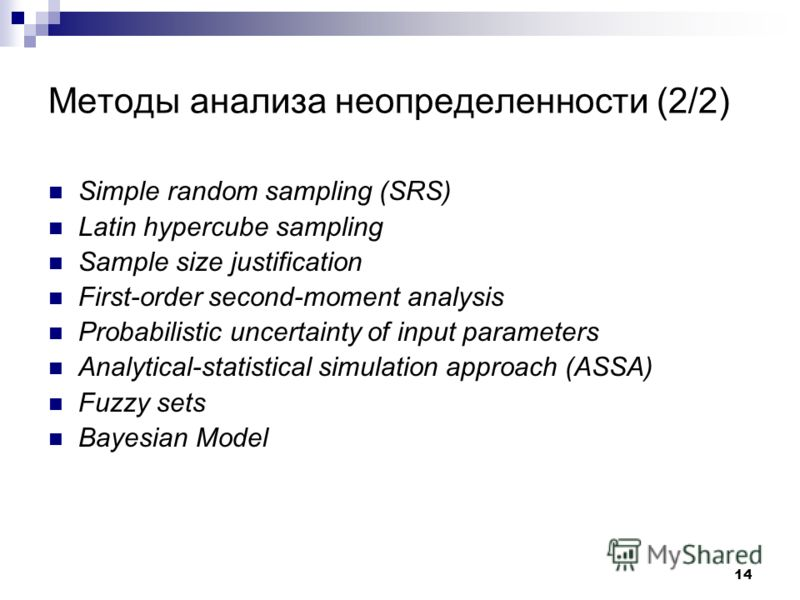 Методы анализа неопределенности (2/2) Simple random sampling (SRS) Latin hypercube sampling Sample size justification First-order second-moment analysis Probabilistic uncertainty of input parameters Analytical-statistical simulation approach (ASSA) F