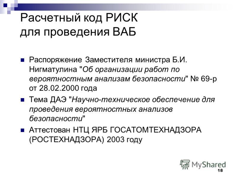 Расчетный код РИСК для проведения ВАБ Распоряжение Заместителя министра Б.И. Нигматулина