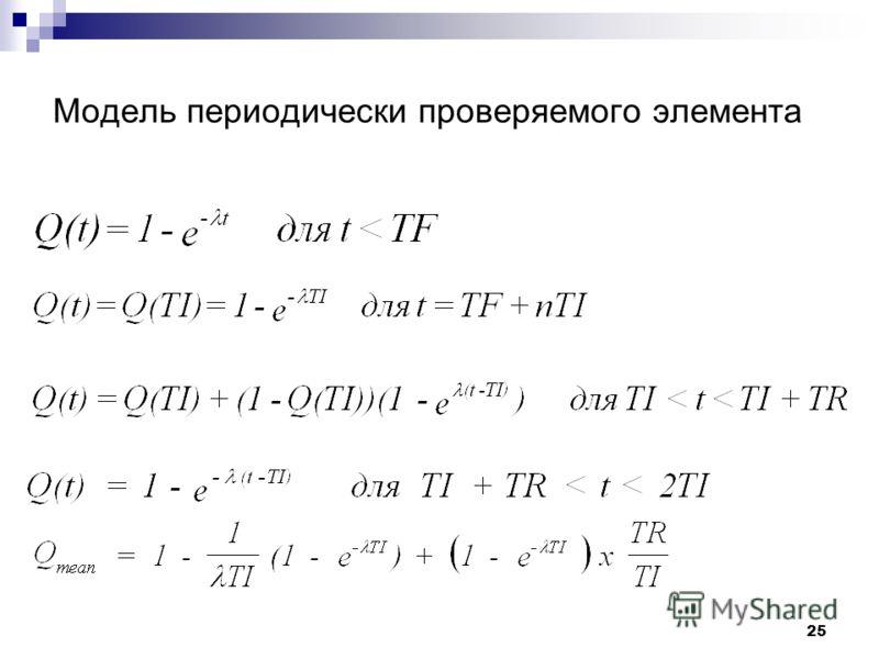 Модель периодически проверяемого элемента 25