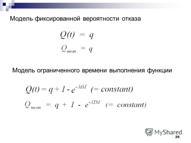 Модель фиксированной вероятности отказа Модель ограниченного времени выполнения функции 26