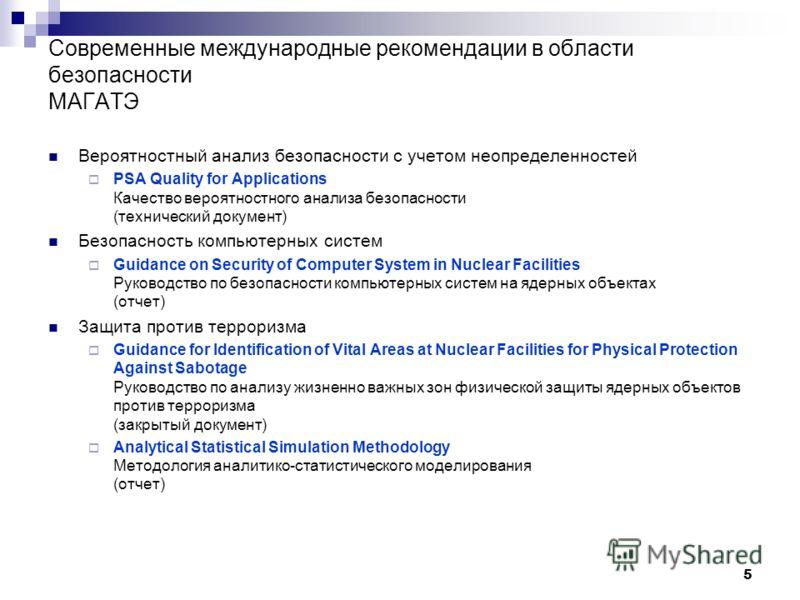 Современные международные рекомендации в области безопасности МАГАТЭ Вероятностный анализ безопасности с учетом неопределенностей PSA Quality for Applications Качество вероятностного анализа безопасности (технический документ) Безопасность компьютерн