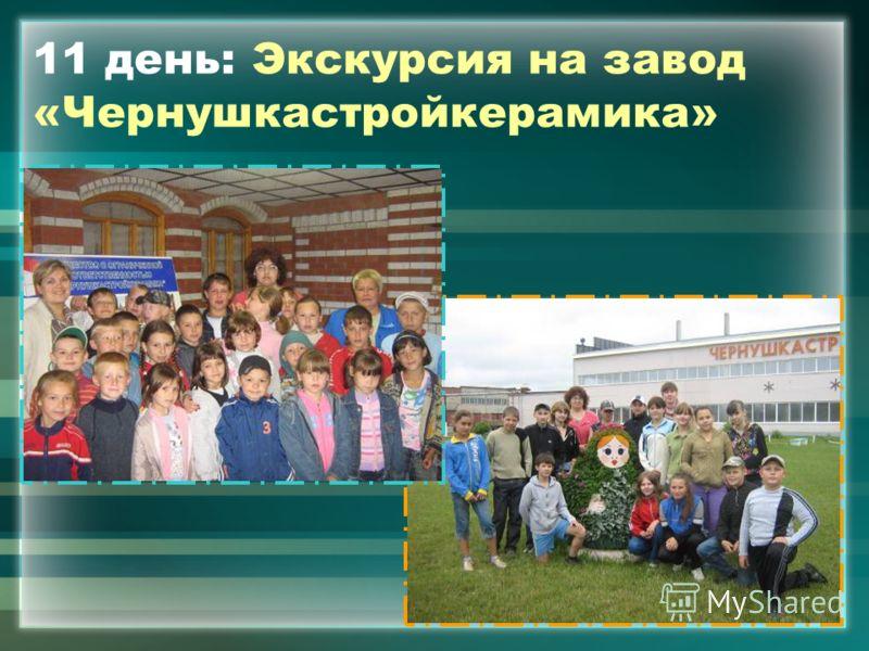 11 день: Экскурсия на завод «Чернушкастройкерамика»