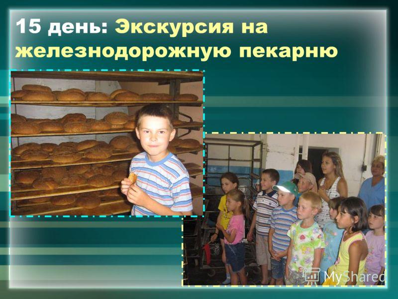 15 день: Экскурсия на железнодорожную пекарню