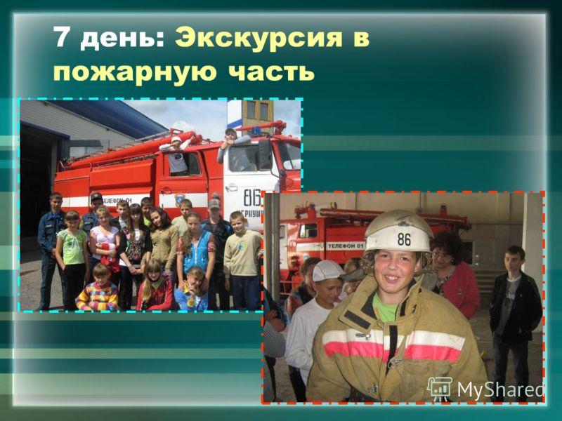 7 день: Экскурсия в пожарную часть