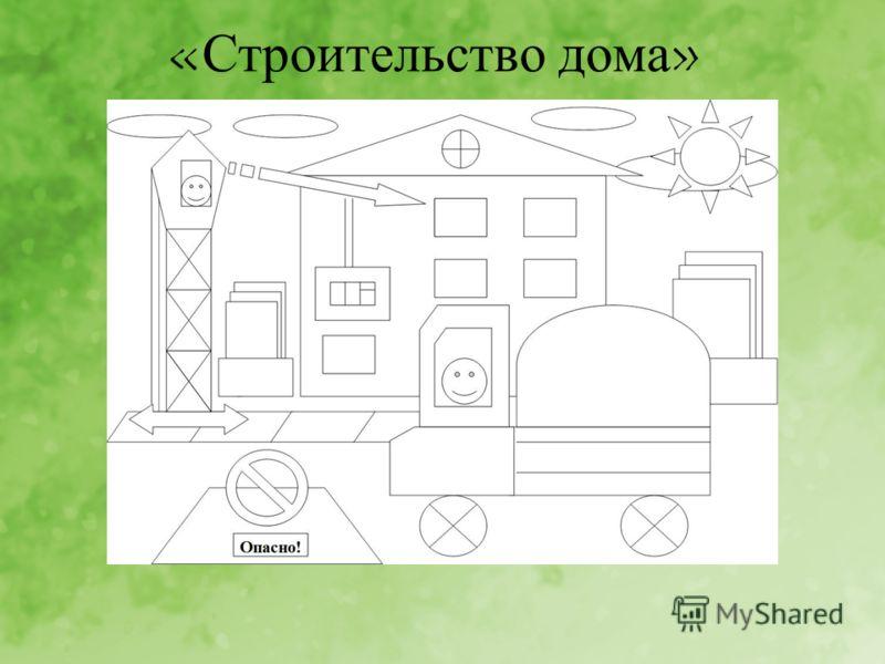 «Строительство дома»