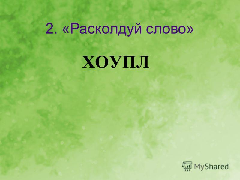 ХОУПЛ 2. «Расколдуй слово»
