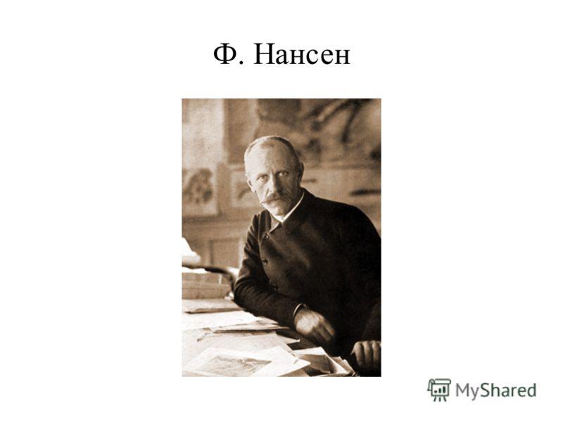 Ф. Нансен