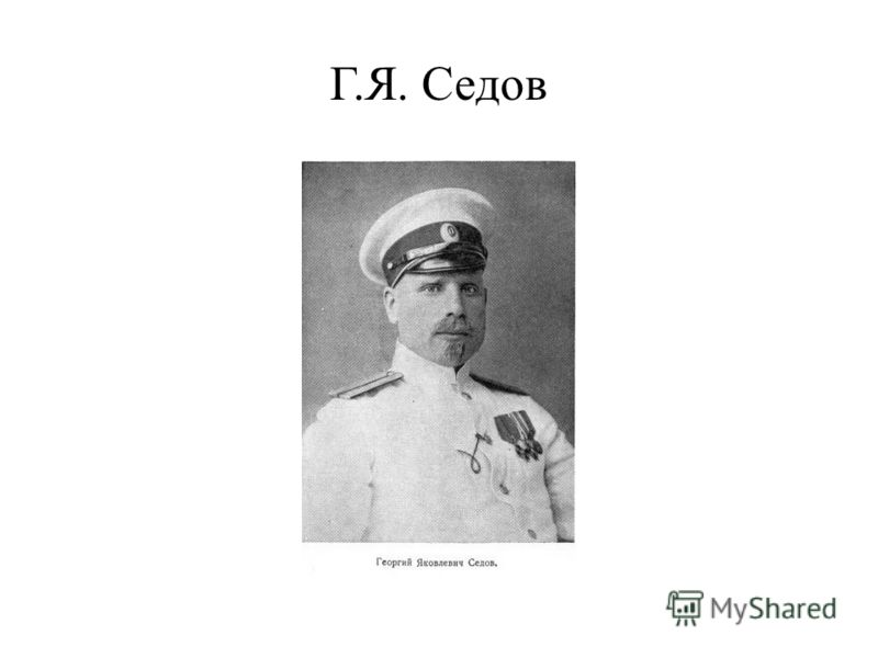 Г.Я. Седов