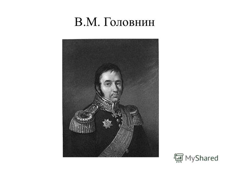 В.М. Головнин