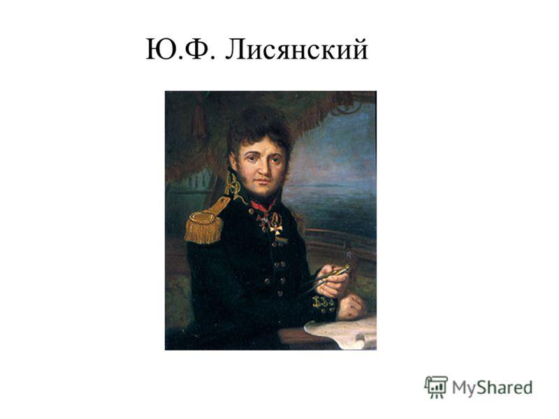 Ю.Ф. Лисянский