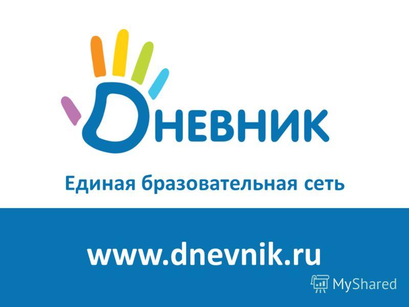 Единая бразовательная сеть www.dnevnik.ru