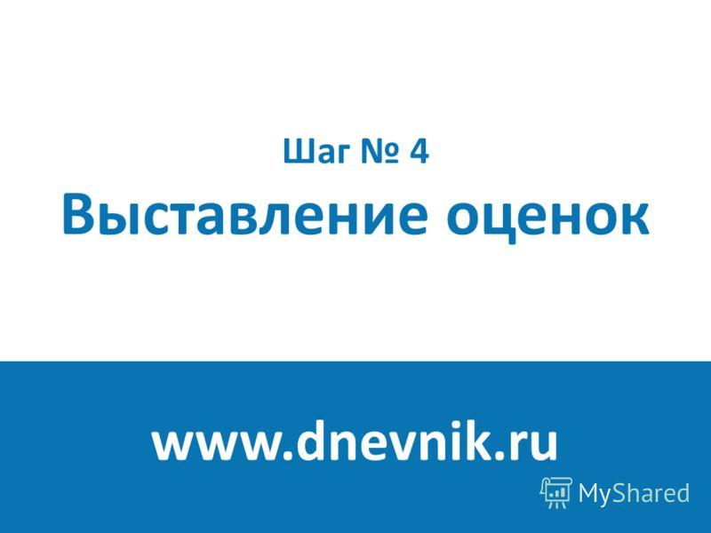 Шаг 4 Выставление оценок www.dnevnik.ru