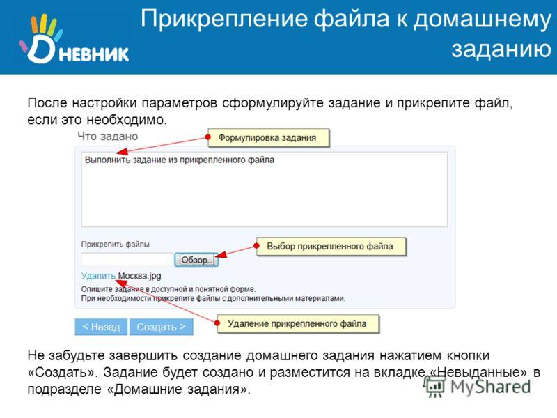 Прикрепление файла к домашнему заданию После настройки параметров сформулируйте задание и прикрепите файл, если это необходимо. Не забудьте завершить создание домашнего задания нажатием кнопки «Создать». Задание будет создано и разместится на вкладке