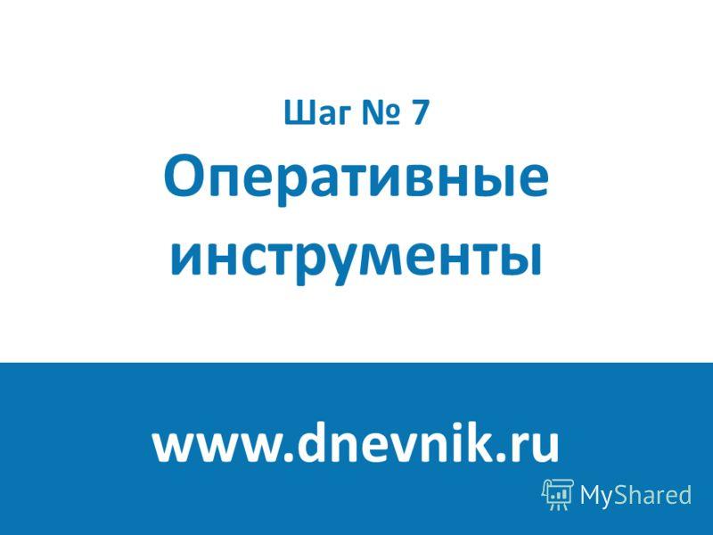 Шаг 7 Оперативные инструменты www.dnevnik.ru