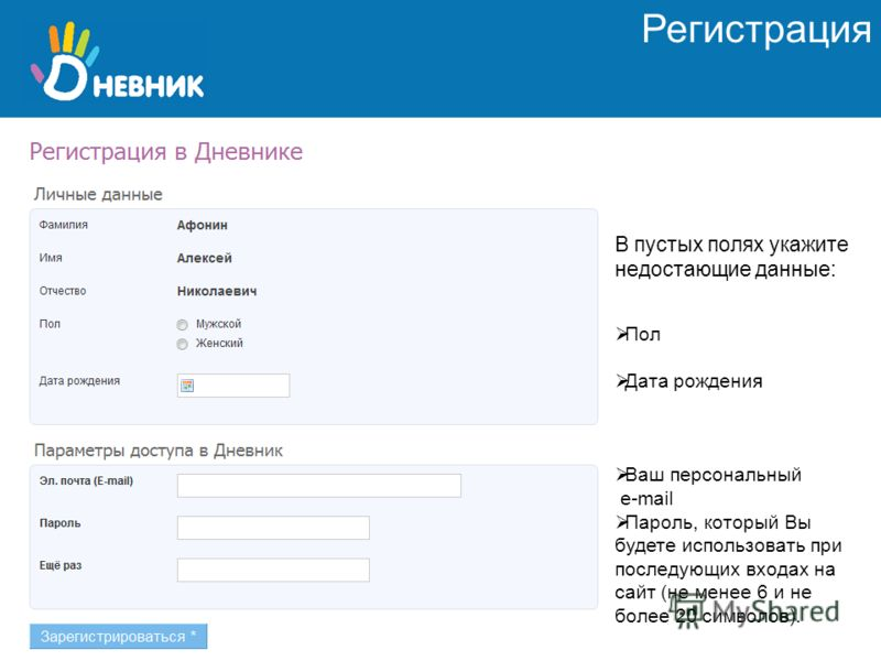 Регистрация Пол Дата рождения Ваш персональный e-mail Пароль, который Вы будете использовать при последующих входах на сайт (не менее 6 и не более 20 символов). В пустых полях укажите недостающие данные: