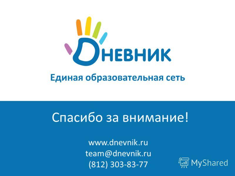 школьная социальная с www.dnevnik.ru team@dnevnik.ru (812) 303-83-77 Единая образовательная сеть Спасибо за внимание!