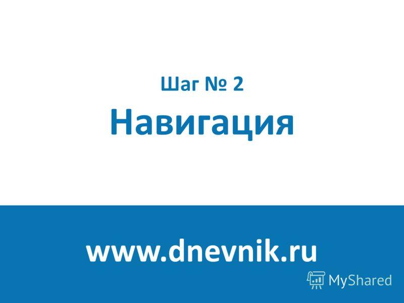 Шаг 2 Навигация www.dnevnik.ru