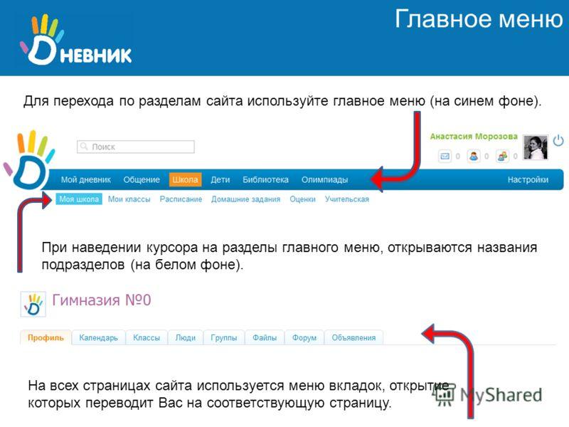 Главное меню Для перехода по разделам сайта используйте главное меню (на синем фоне). При наведении курсора на разделы главного меню, открываются названия подразделов (на белом фоне). На всех страницах сайта используется меню вкладок, открытие которы