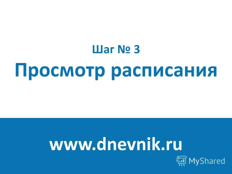 Шаг 3 Просмотр расписания www.dnevnik.ru