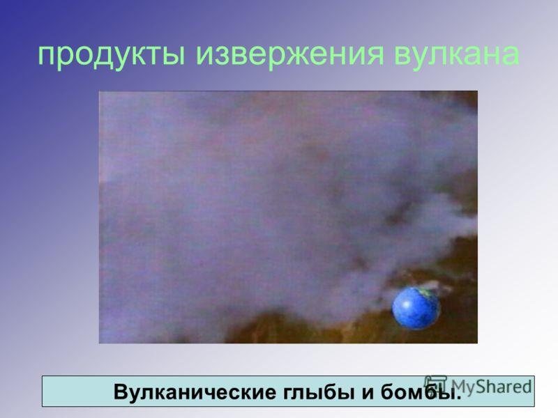 Вулканические глыбы и бомбы.