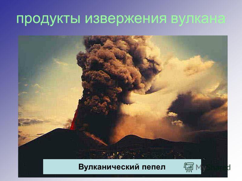 продукты извержения вулкана Вулканический пепел