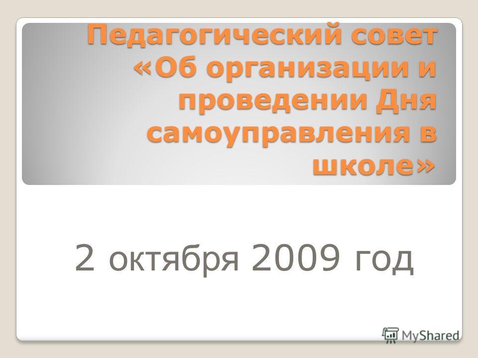 Педагогический совет «Об организации и проведении Дня самоуправления в школе» 2 октября 2009 год