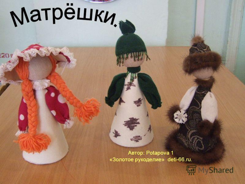 Автор: Potapova 1 «Золотое рукоделие» deti-66.ru.