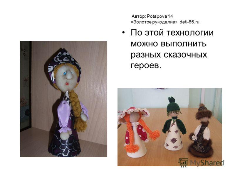 Автор: Potapova 14 «Золотое рукоделие» deti-66.ru. По этой технологии можно выполнить разных сказочных героев.