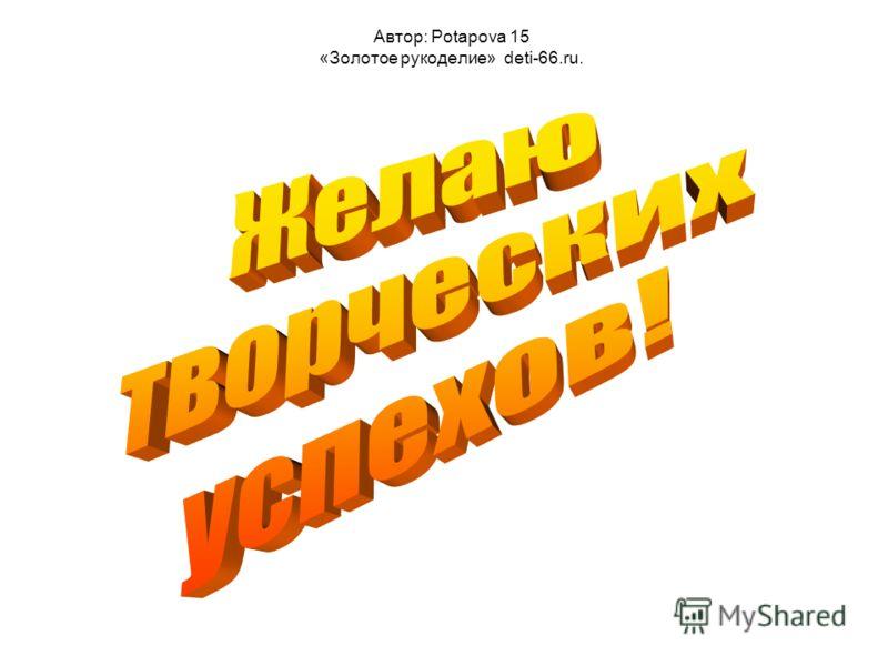 Автор: Potapova 15 «Золотое рукоделие» deti-66.ru.