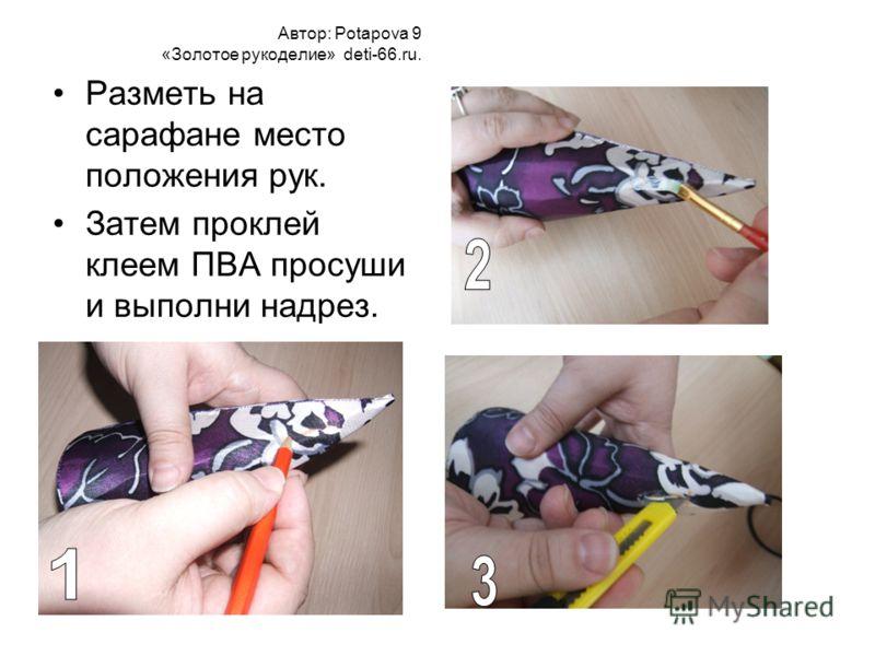 Автор: Potapova 9 «Золотое рукоделие» deti-66.ru. Разметь на сарафане место положения рук. Затем проклей клеем ПВА просуши и выполни надрез.