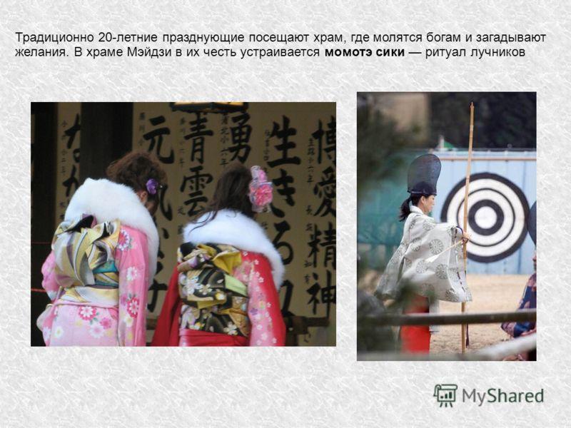 Традиционно 20-летние празднующие посещают храм, где молятся богам и загадывают желания. В храме Мэйдзи в их честь устраивается момотэ сики ритуал лучников