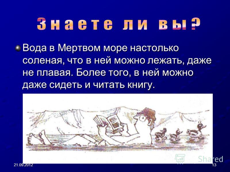 1321.09.2012 Вода в Мертвом море настолько соленая, что в ней можно лежать, даже не плавая. Более того, в ней можно даже сидеть и читать книгу.