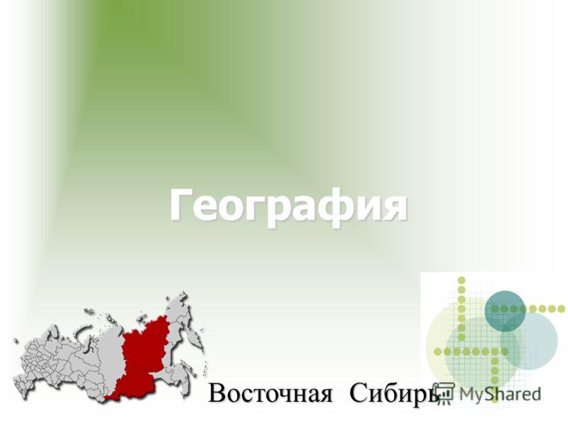 География Восточная Сибирь