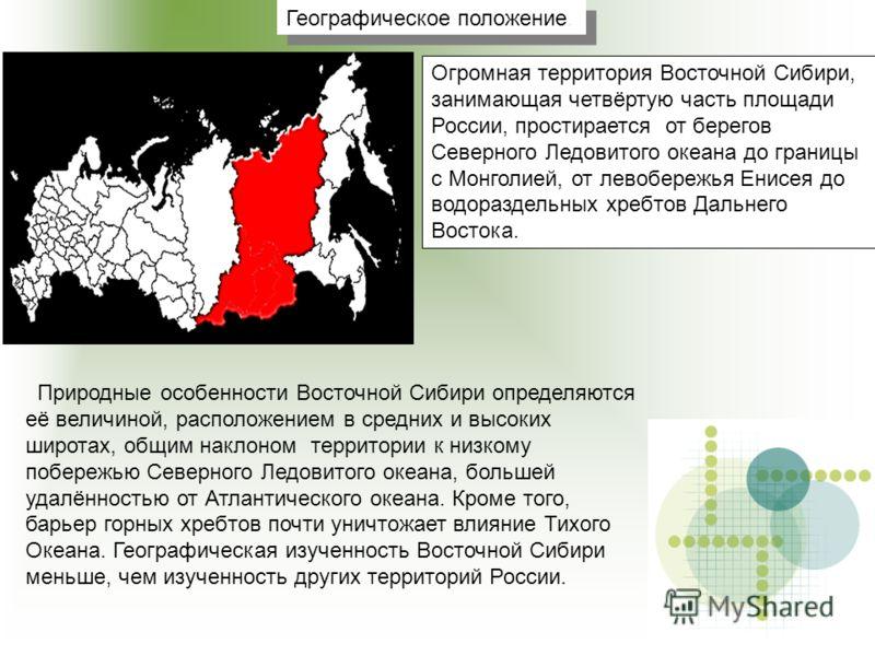 Огромная территория Восточной Сибири, занимающая четвёртую часть площади России, простирается от берегов Северного Ледовитого океана до границы с Монголией, от левобережья Енисея до водораздельных хребтов Дальнего Востока. Географическое положение. П
