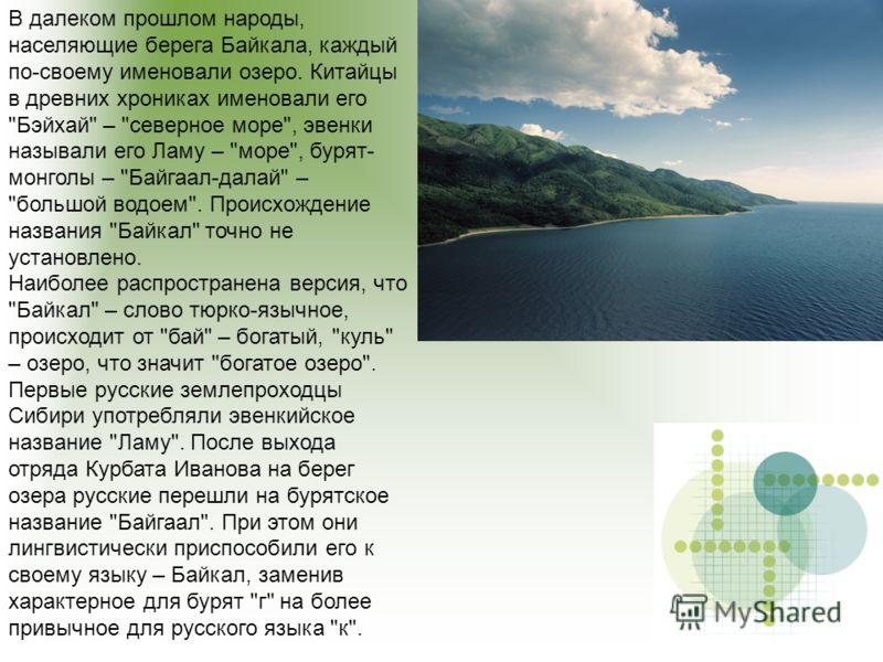 В далеком прошлом народы, населяющие берега Байкала, каждый по-своему именовали озеро. Китайцы в древних хрониках именовали его