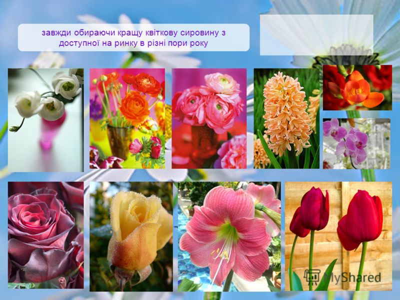 завжди обираючи кращу квіткову сировину з доступної на ринку в різні пори року