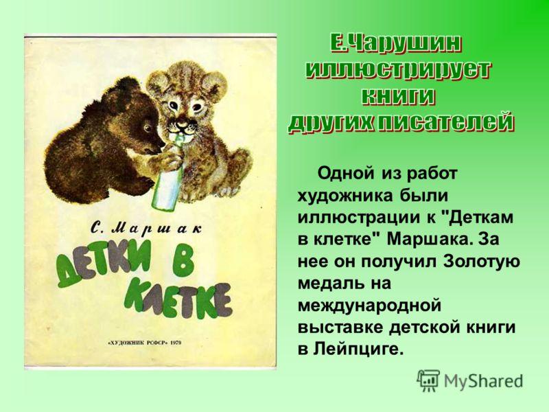 Одной из работ художника были иллюстрации к Деткам в клетке Маршака. За нее он получил Золотую медаль на международной выставке детской книги в Лейпциге.