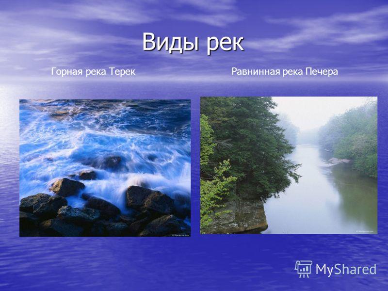Виды рек Виды рек Горная река ТерекРавнинная река Печера