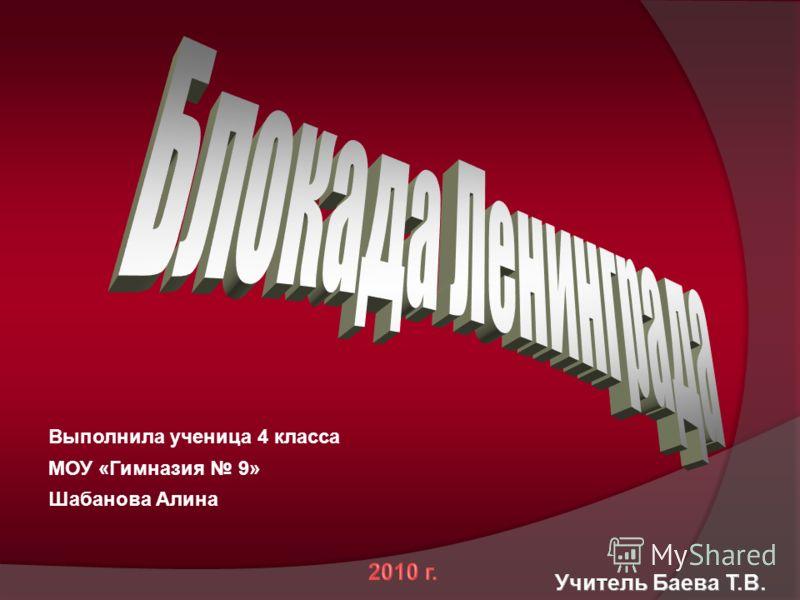 Выполнила ученица 4 класса МОУ «Гимназия 9» Шабанова Алина