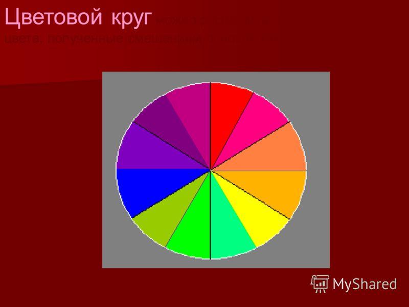 Цветовой круг можно расширить, добавляя в него цвета, полученные смешением основных и составных цветов