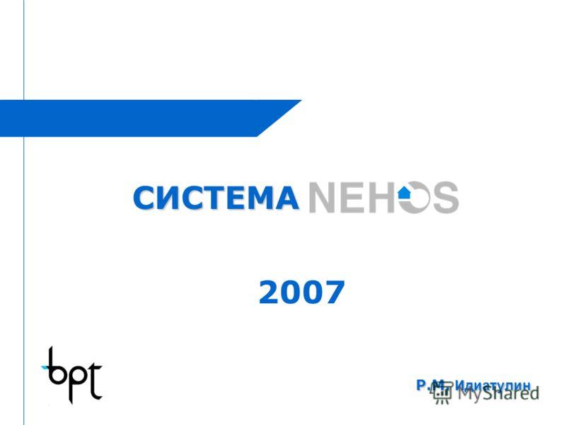 Nehos System СИСТЕМА СИСТЕМА ………………………………………………………….….. 2007 P.M. Идиатулин