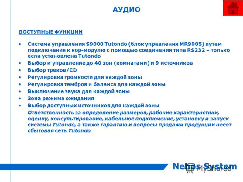 Nehos System АУДИО ДОСТУПНЫЕ ФУНКЦИИ Система управления S9000 Tutondo (блок управления MR9005) путем подключения к кор-модулю с помощью соединения типа RS232 – только если установлена TutondoСистема управления S9000 Tutondo (блок управления MR9005) п