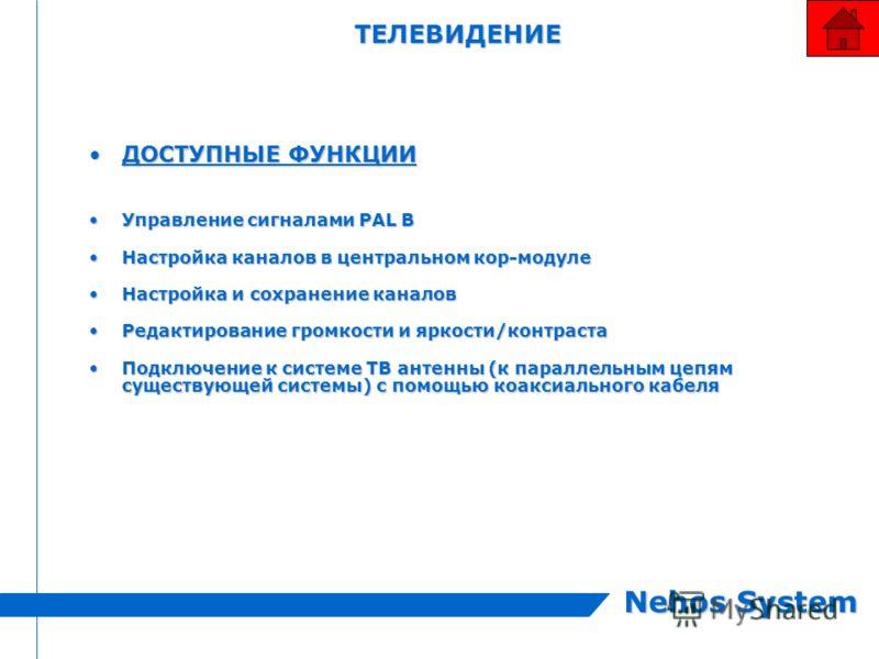 Nehos System ТЕЛЕВИДЕНИЕ ДОСТУПНЫЕ ФУНКЦИИДОСТУПНЫЕ ФУНКЦИИ Управление сигналами PAL BУправление сигналами PAL B Настройка каналов в центральном кор-модулеНастройка каналов в центральном кор-модуле Настройка и сохранение каналовНастройка и сохранение