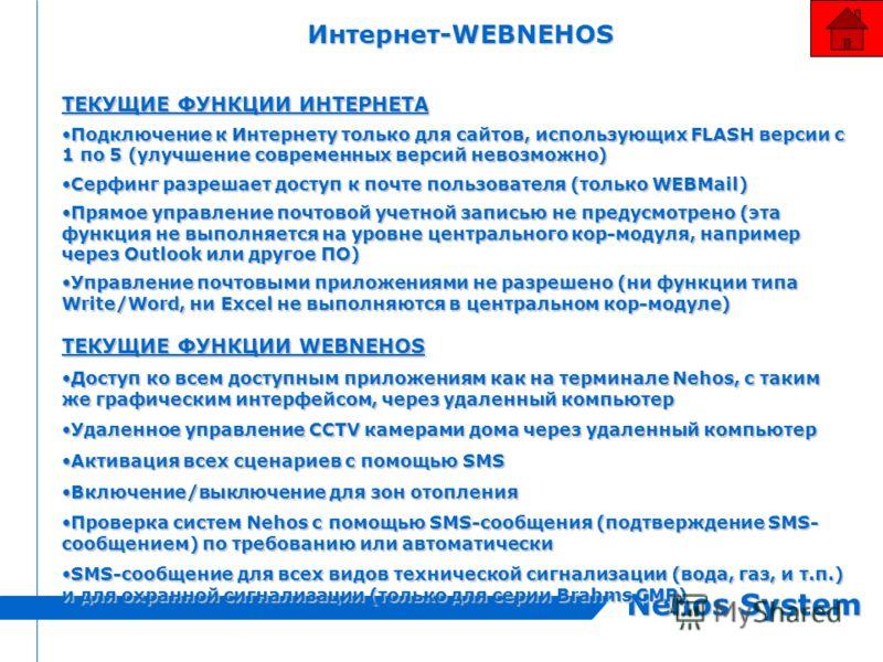 Nehos System Интернет-WEBNEHOS ТЕКУЩИЕ ФУНКЦИИ ИНТЕРНЕТА Подключение к Интернету только для сайтов, использующих FLASH версии с 1 по 5 (улучшение современных версий невозможно)Подключение к Интернету только для сайтов, использующих FLASH версии с 1 п