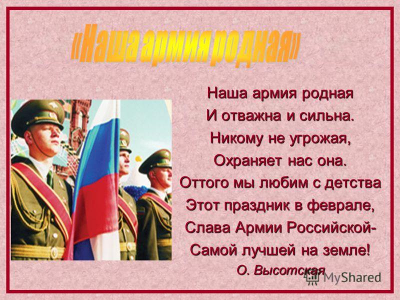 В феврале слава армии российской