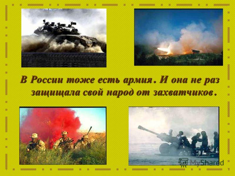 В россии тоже есть армия и она не раз