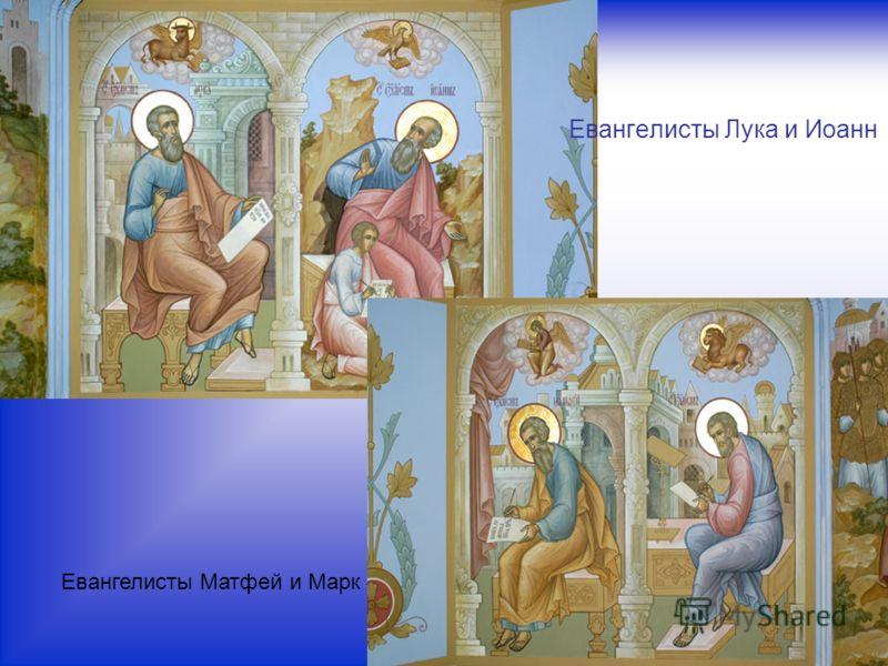 Евангелисты Матфей и Марк Евангелисты Лука и Иоанн